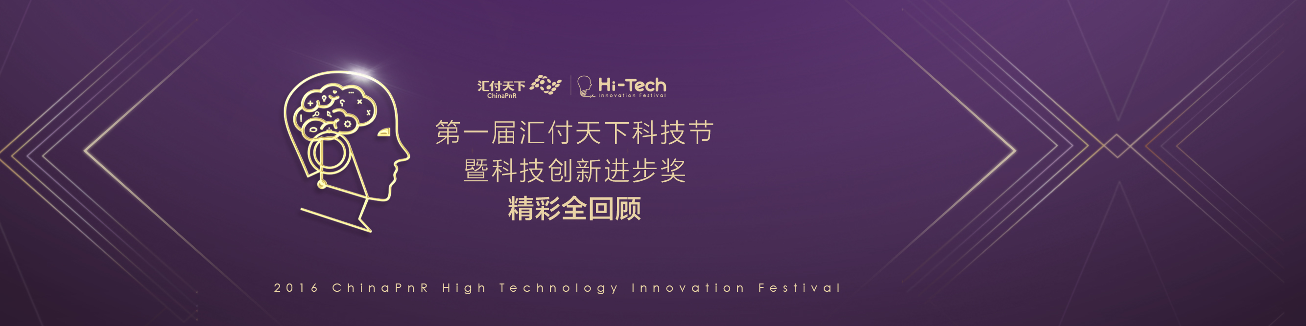 科技节获奖