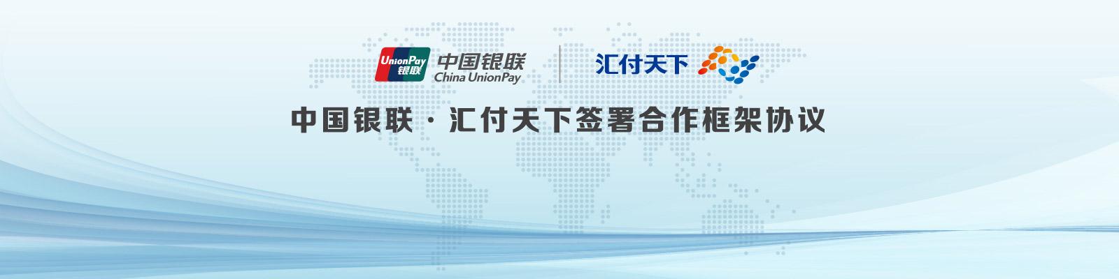 中国银联和千亿国际登录天下签署合作框架协议